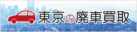 東京の廃車買取