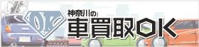 神奈川の車買取OK