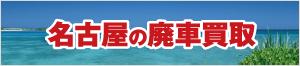 名古屋廃車買取